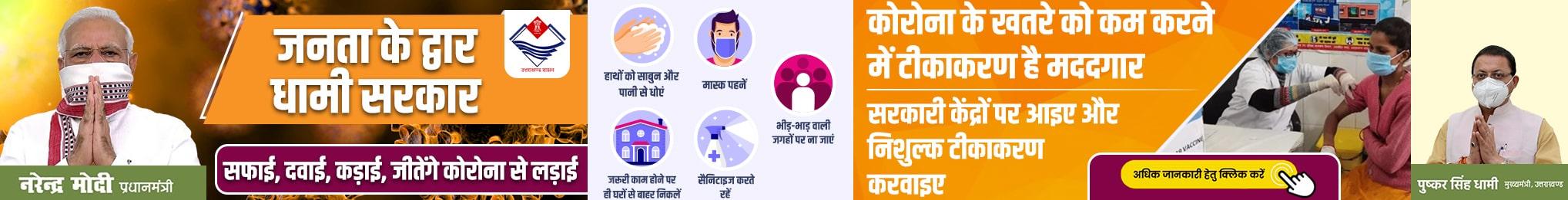 Uttarakhand Goverment